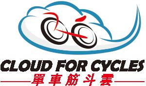 單車筋斗雲
